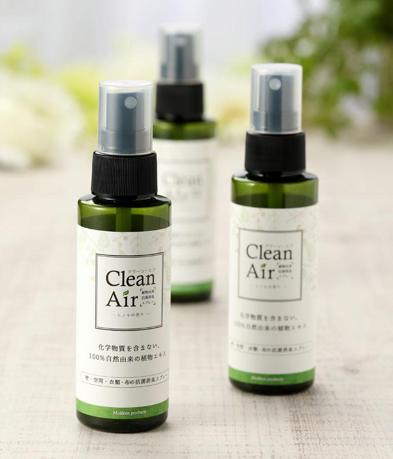 植物由来抗菌消臭スプレー Clean Air