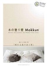 Mokkun改訂 第4版2018.06