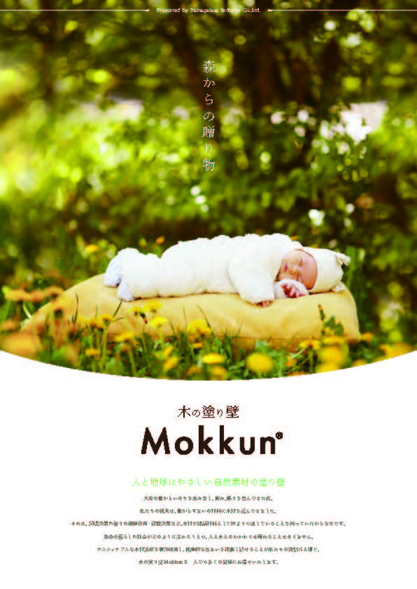 Mokkun改訂 第5版2020.02