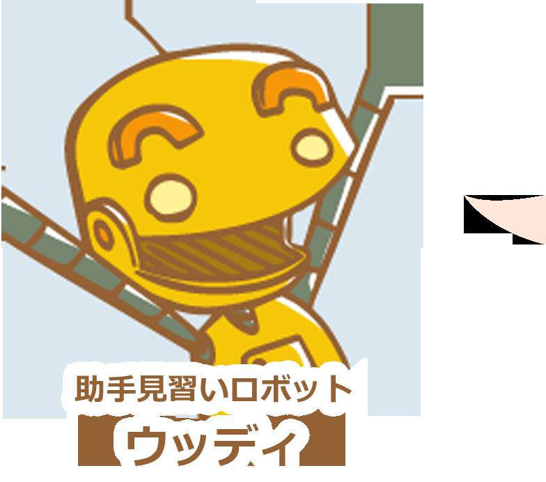 モックンラボ 助手見習いロボット ウッディ