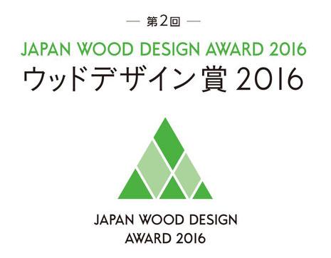 ご当地Mokkun」がウッドデザイン賞を受賞しました