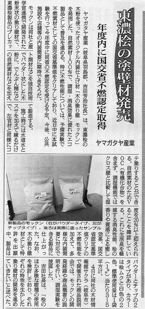日刊木材新聞に掲載されました
