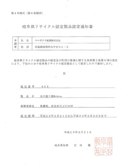 岐阜県リサイクル認定