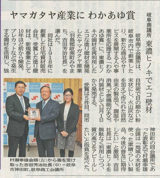 Mokkunが「わかあゆ賞」を受賞しました。