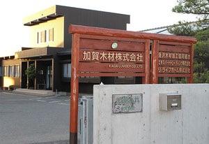 加賀木材株式会社
